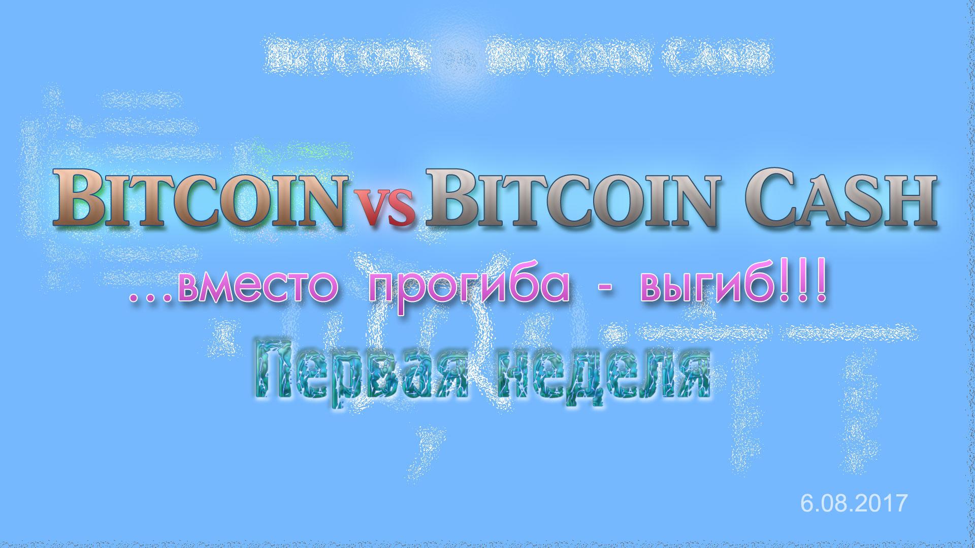 Bitcoin-vs-B-Cash-0.jpg