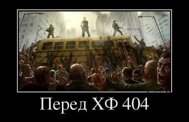 226401_pered-hf-404_demotivators_to.jpg