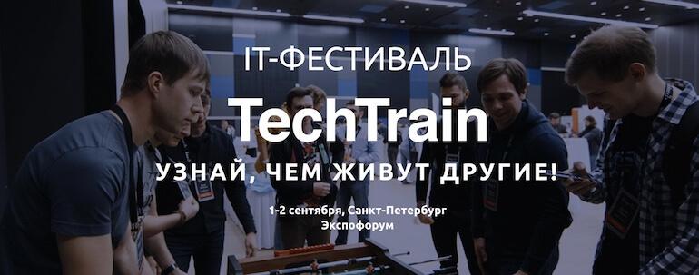 techtrain.jpg