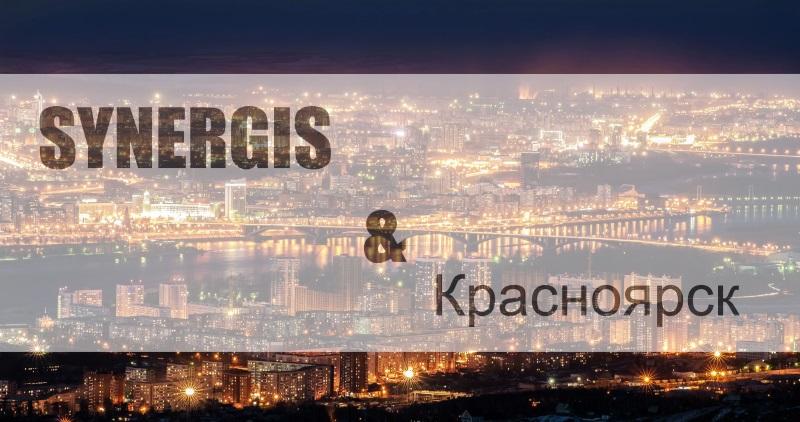 красноярск_synergis.jpg