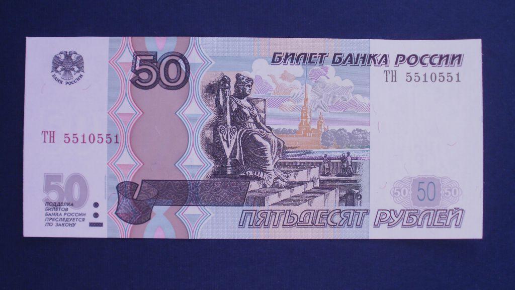 50_rublej.jpg