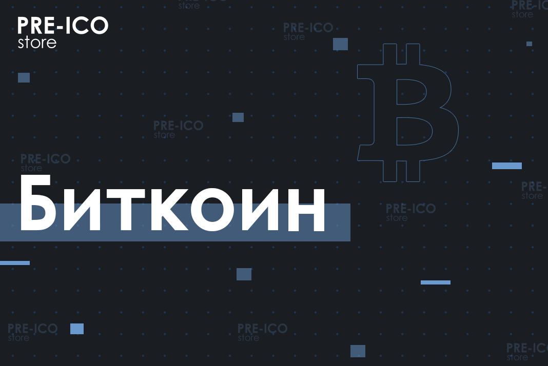 биткоин_new.png