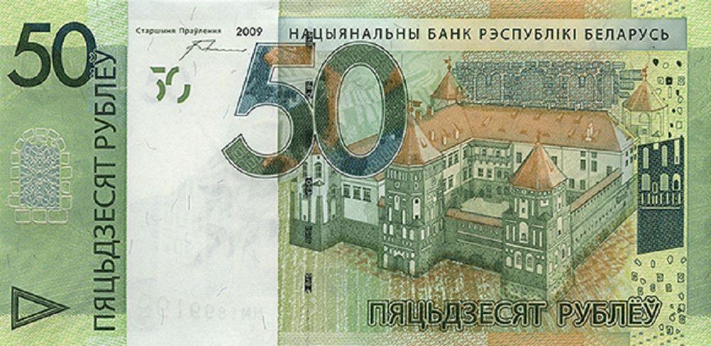 50_Belarus_2009_front.jpg