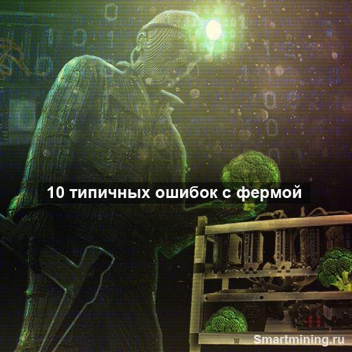 insta-17-08-10-tipichnykh-oshibok-s-fermoy.jpg