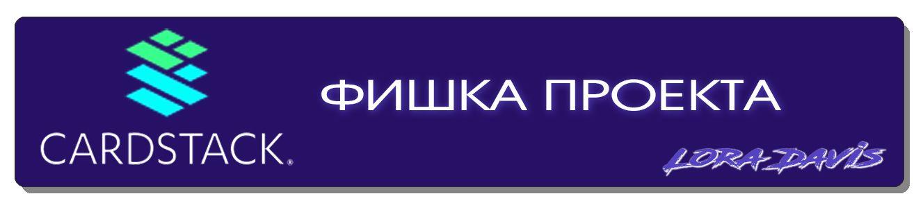 ФИШКА ПРОЕКТА.jpg