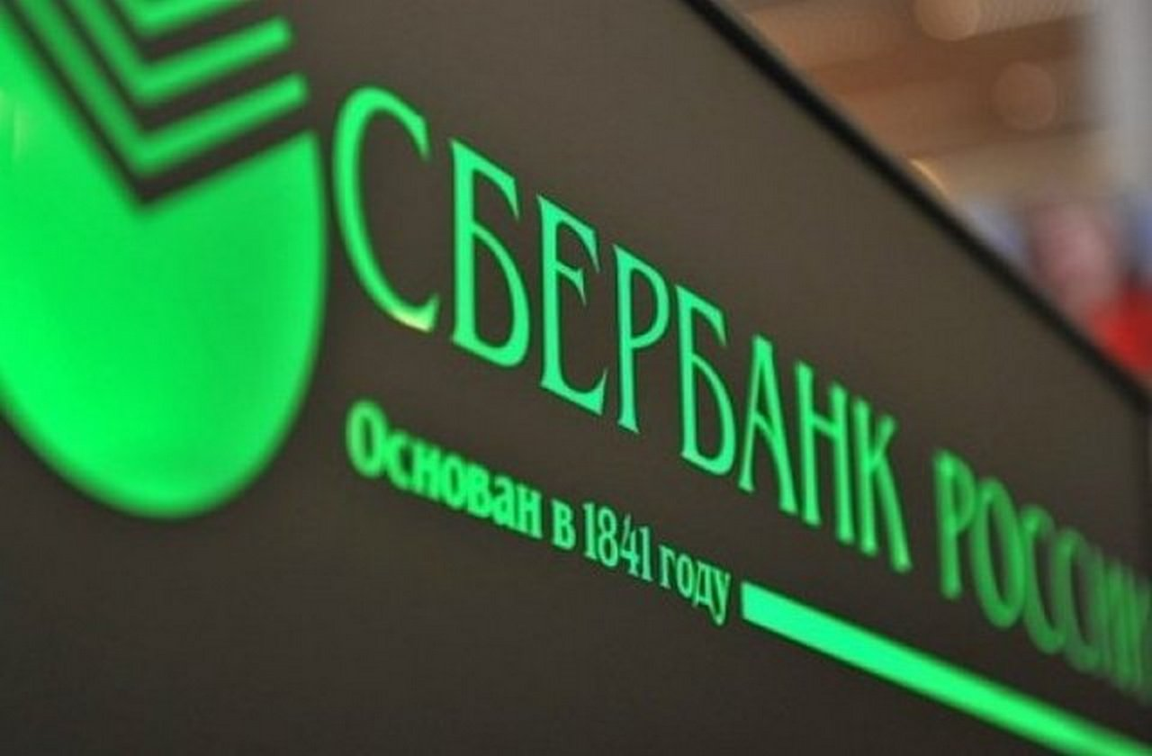 sberbank-1.jpg