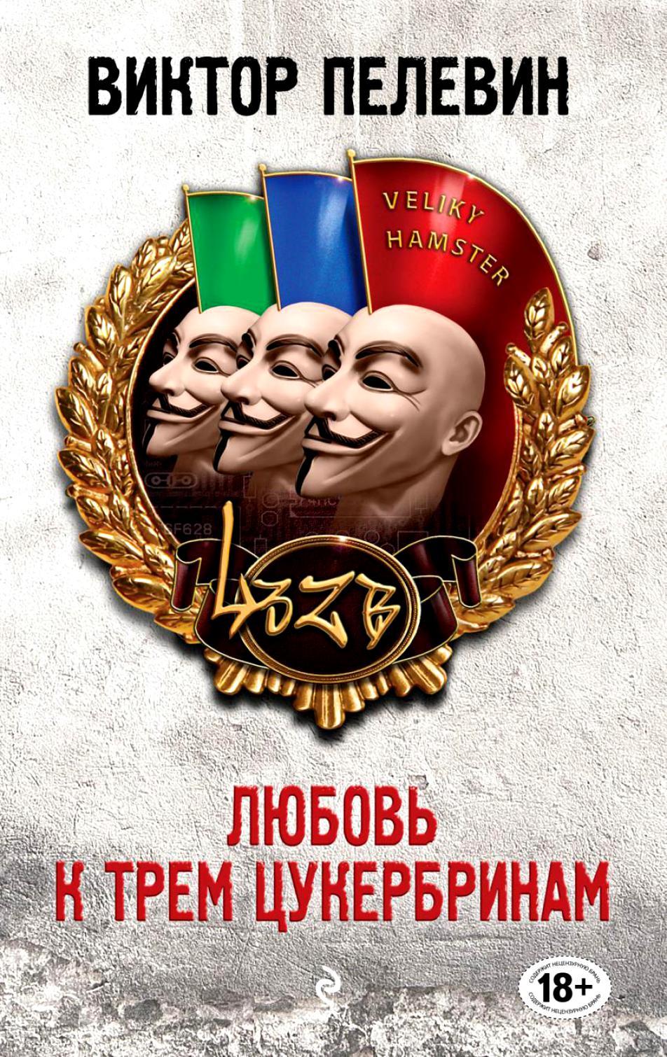 10515860_Lyubov_k_trem_cukerbrinam.jpg