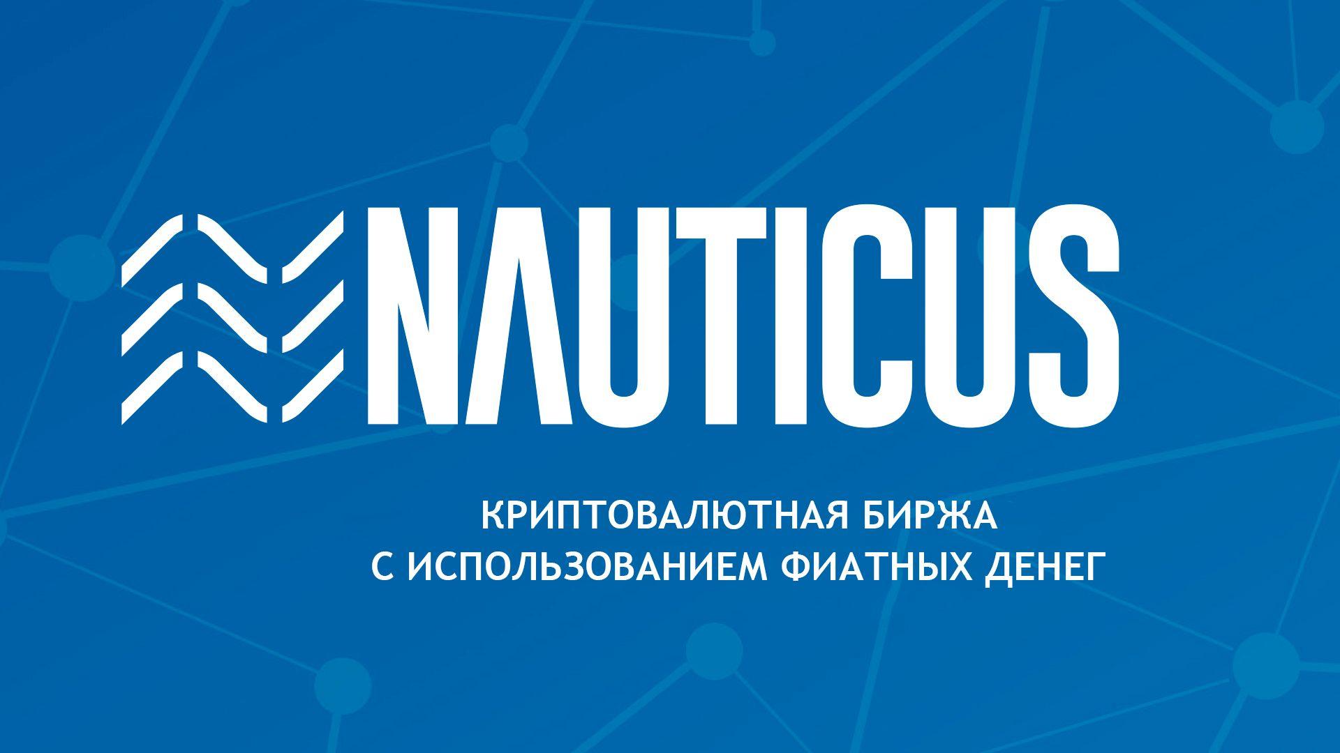 nauticus1.jpg