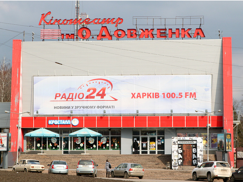 kino_dovzhenka.jpg