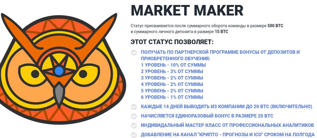 fctacademy_market_maker.png
