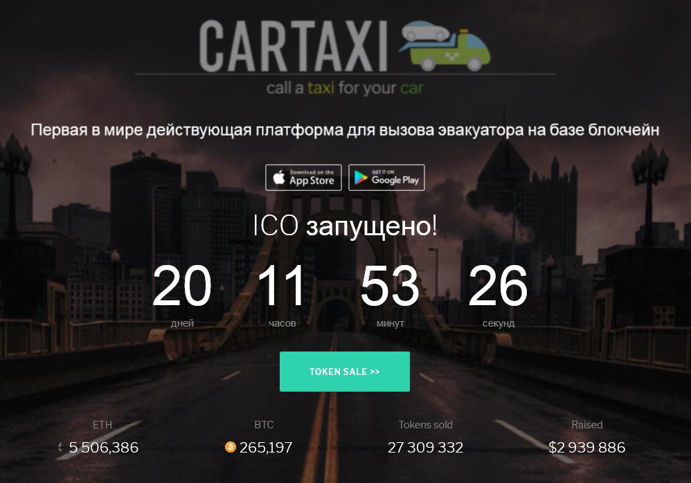 Screenshot-2017-10-8 Главная — CarTaxi.png