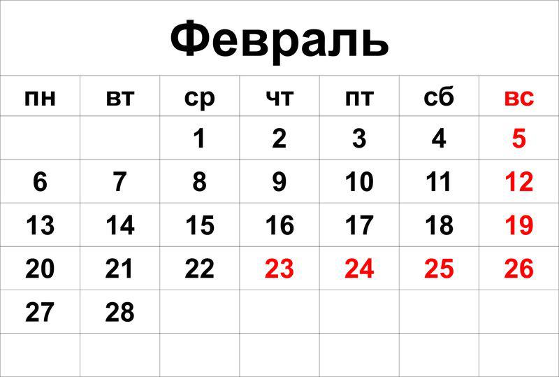 февраль.PNG