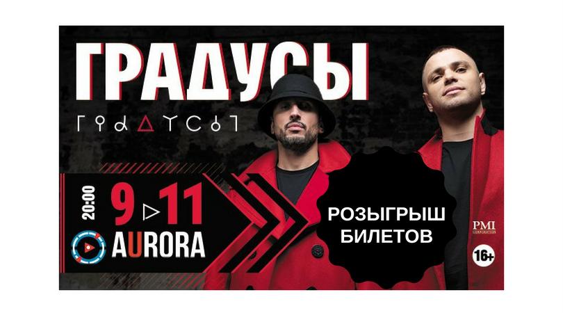 РОЗЫГРЫШБИЛЕТОВ.png