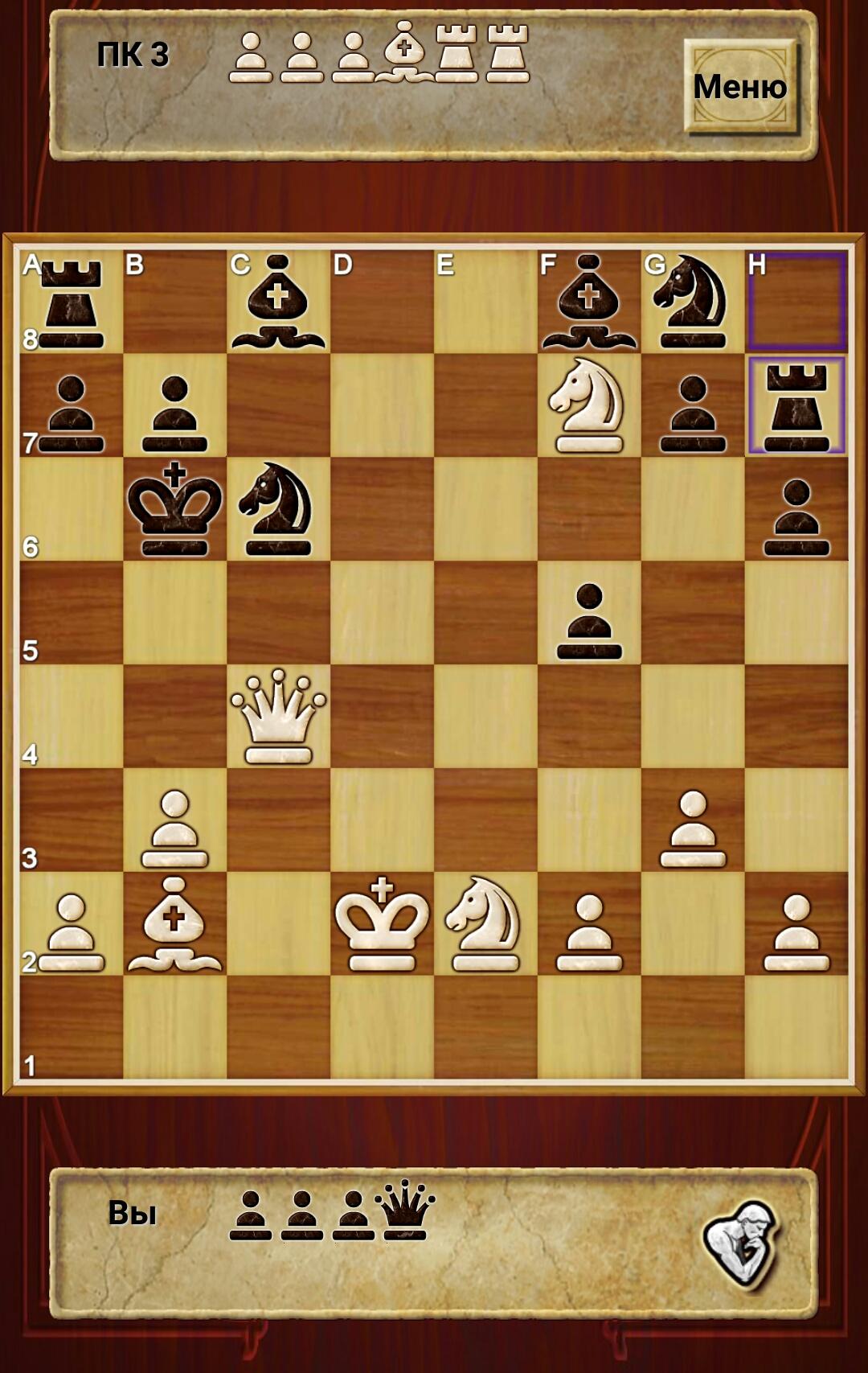 Screenshot_2018-09-07-18-25-06-537_uk.co.aifactory.chessfree.png