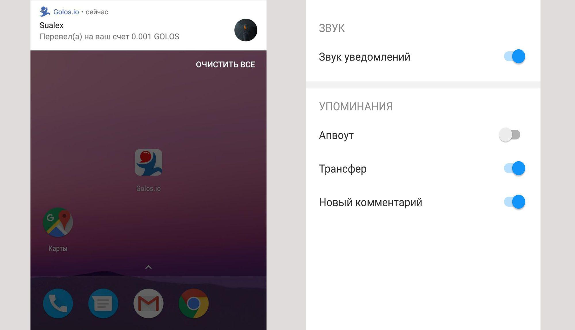 уведомления_андройд.jpg
