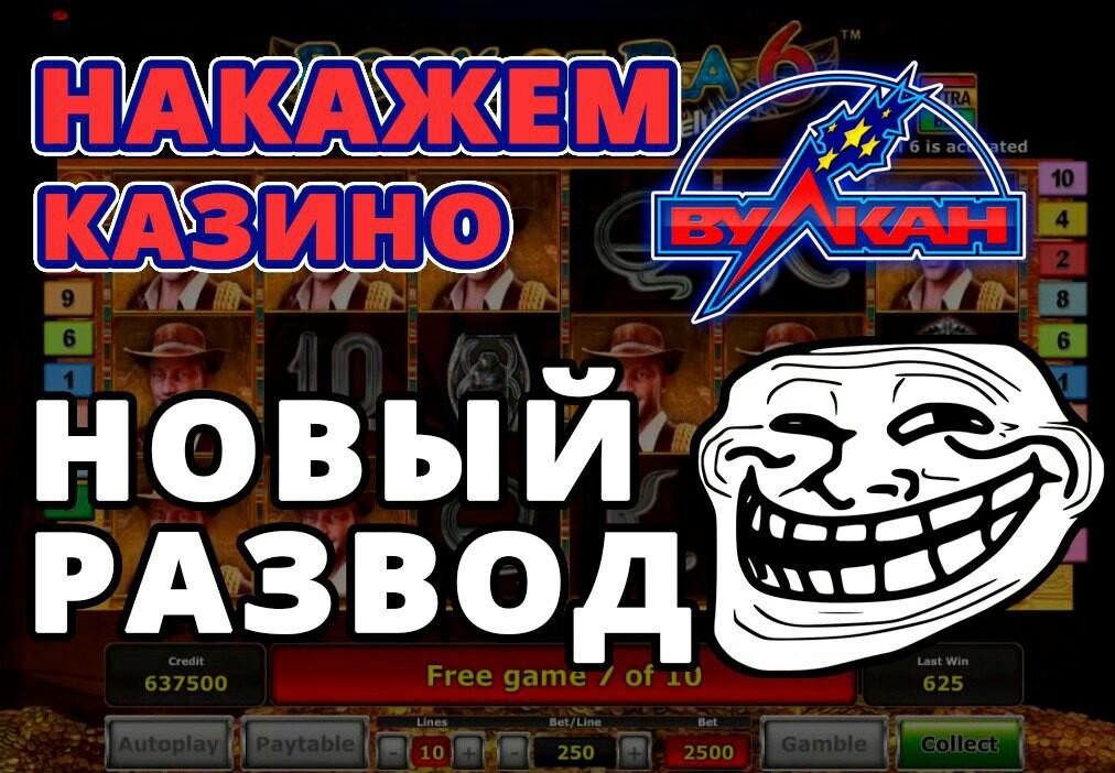казино вулкан мошенничество