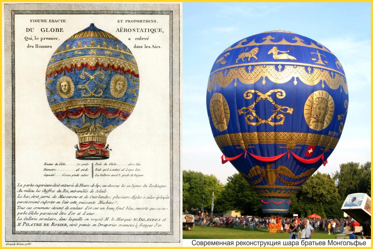 Pict-5_Montgolfier-2.jpg