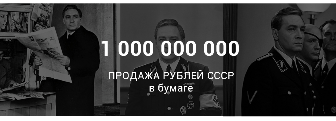 ссср money.png
