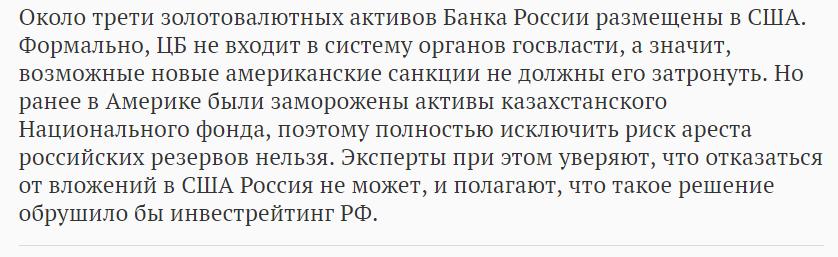 Opera Снимок_2018-01-09_205048_www.gazeta.ru.png