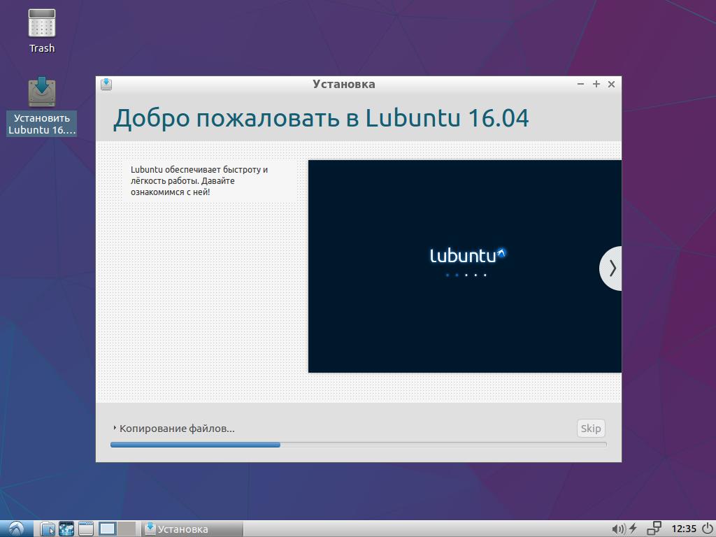 VirtualBox_Ubuntu_26_07_2017_12_35_16.png
