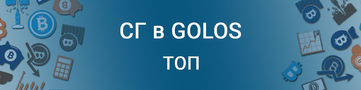 СГ в GOLOS
