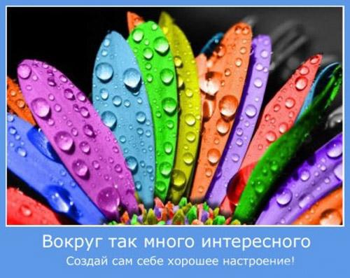 stihi_dlya_nastroeniya_3.jpg