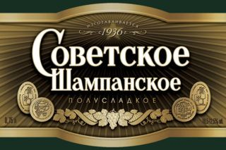 sovietchampanskoe-320x213.jpg