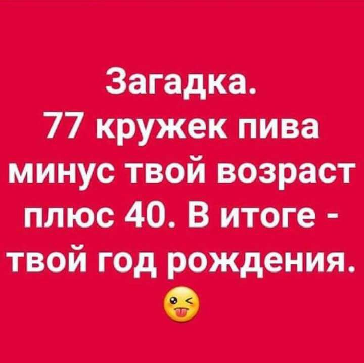 Твой возраст.jpg