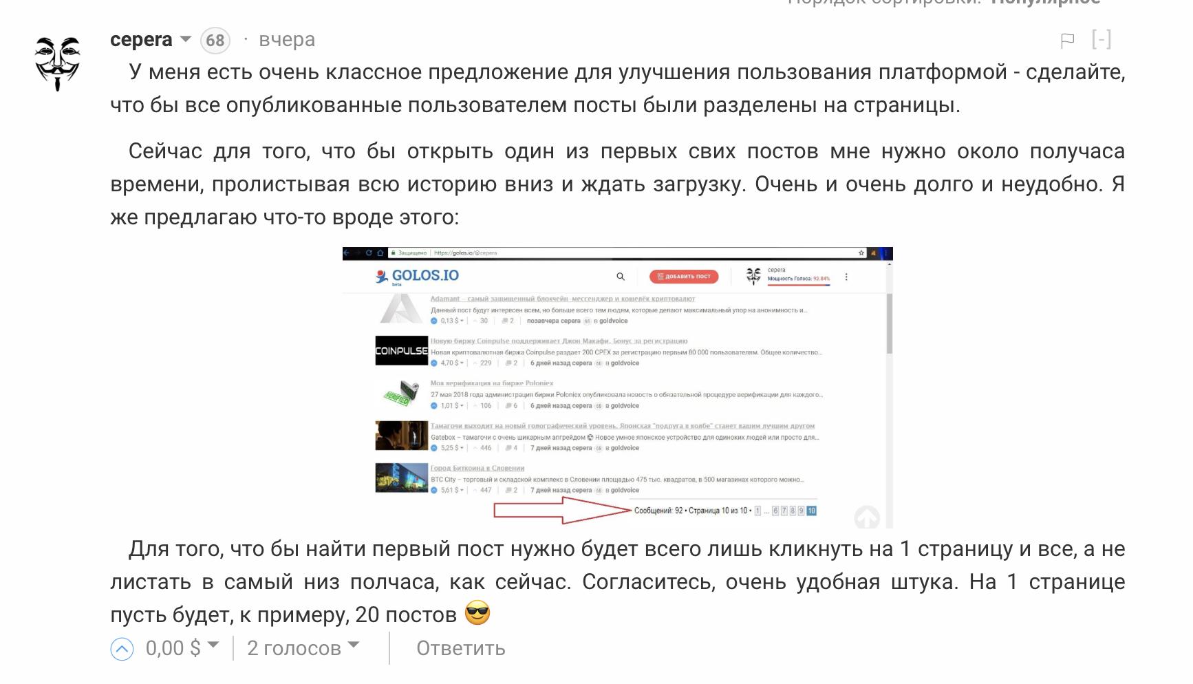 постраничная выдача постов.png