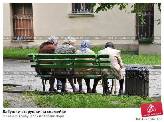 старушки2.jpg