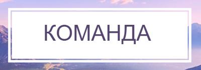 команда.png