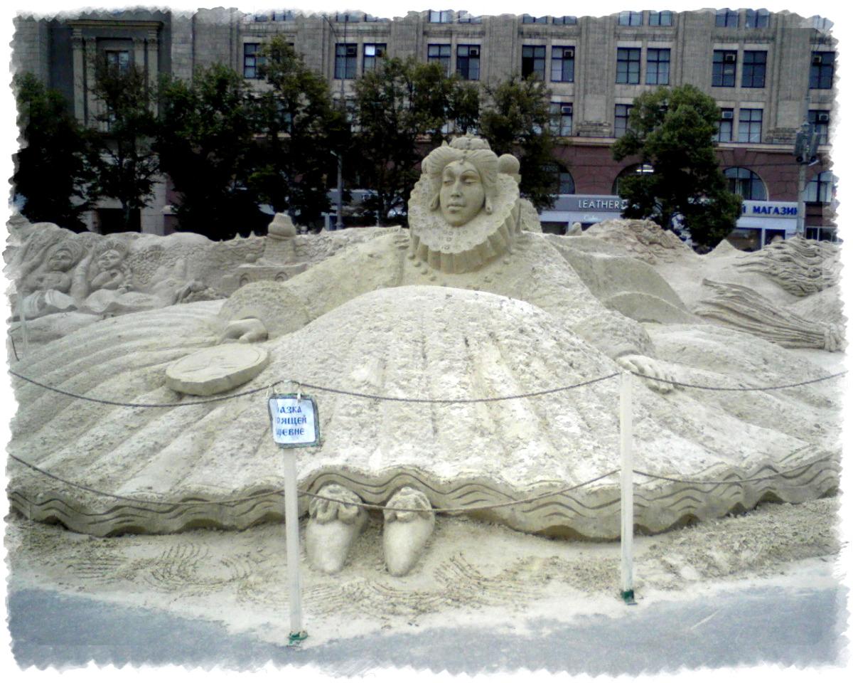 Песочный город. Часть II