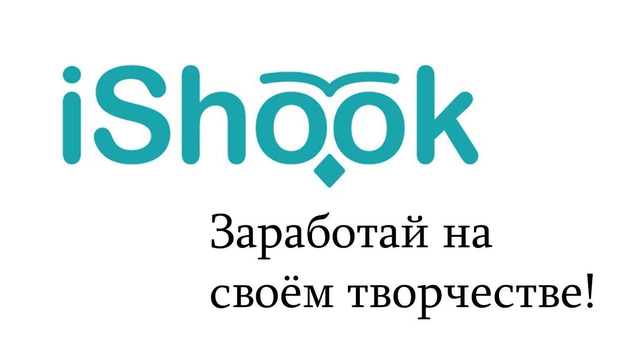 ishookico2.jpg