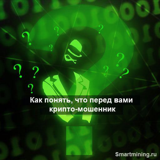 insta-17-05-kak-ponyat-chto-pered-vami-kripto-moshennik.jpg