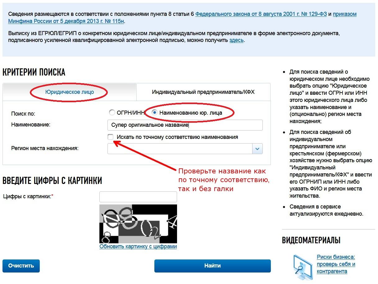 Регистрация ооо если директор и учредитель разные лица электронная подпись для налоговой отчетности