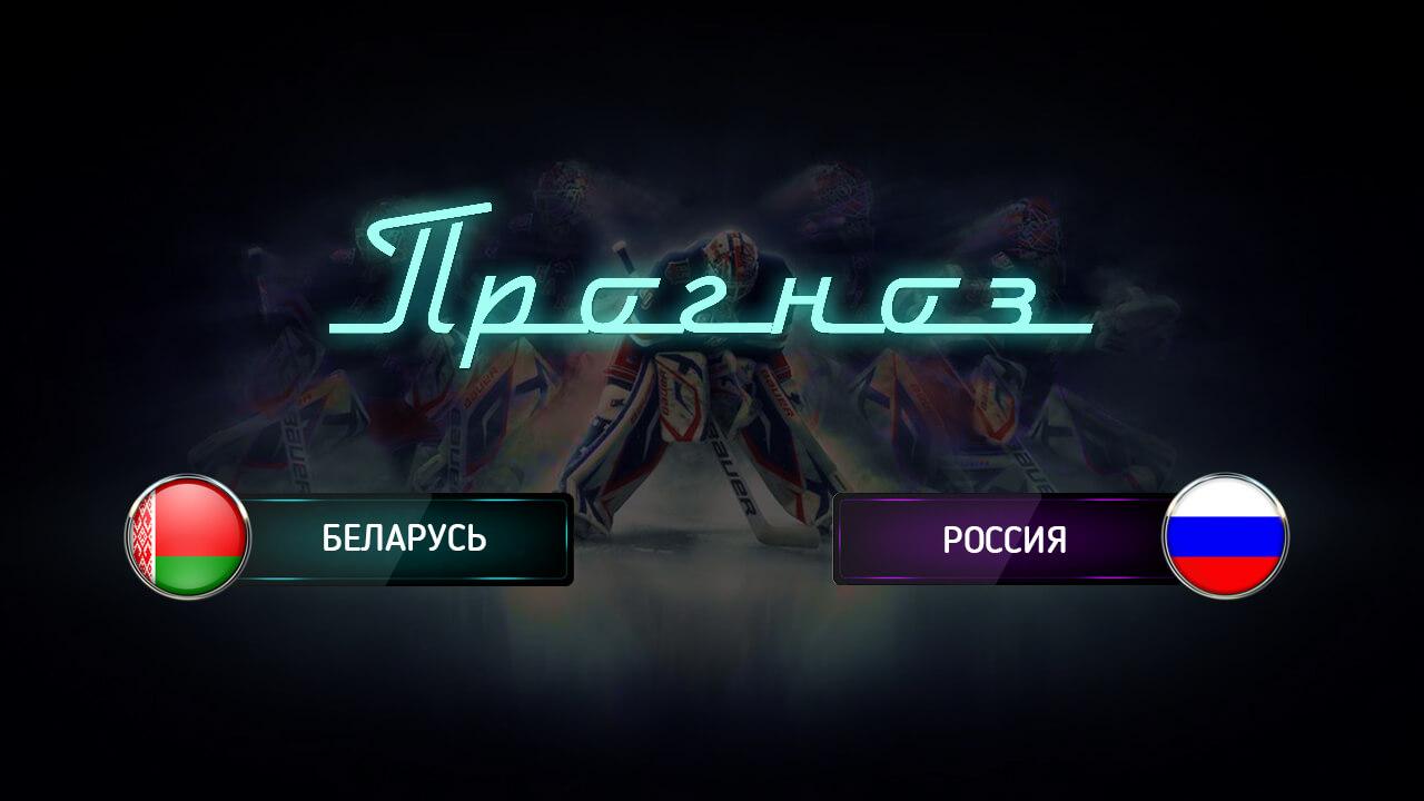 HWCHSH-2018-Belarus-Russia.jpg