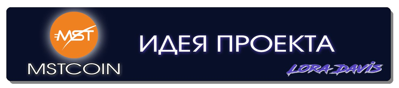 ИДЕЯ ПРОЕКТА.jpg