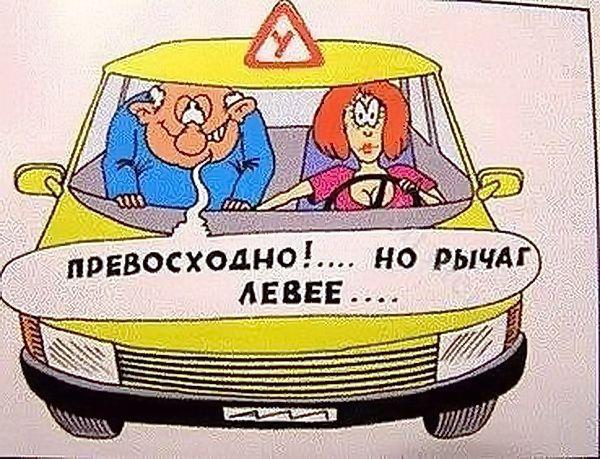 Поздравления с днем учителя по вождению