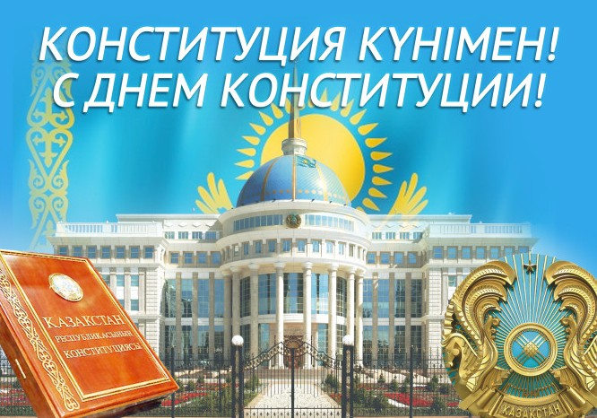 Поздравление с днем конституции рк картинки