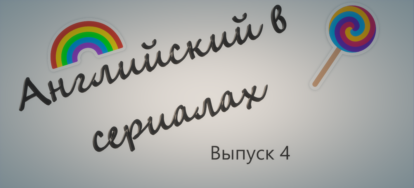 Англ_4.png