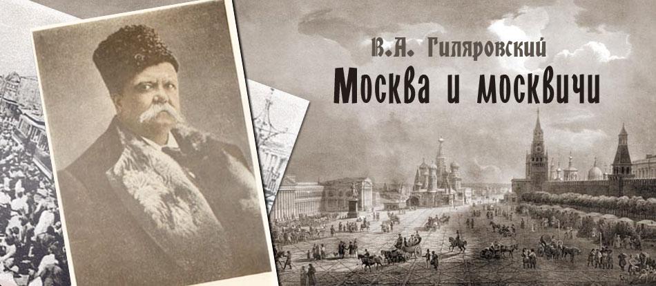 gilyarovskiy.jpg