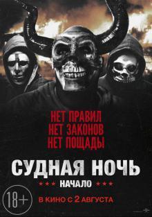 pervaya-sudnaya-noch-2018_124066_0.jpg