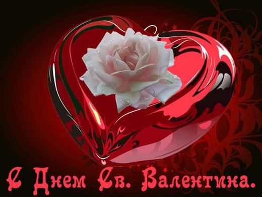 den-svyatogo-valentina-01.jpg