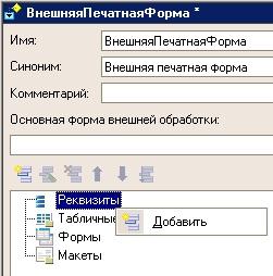 dobavlenie_rekvizita.jpg