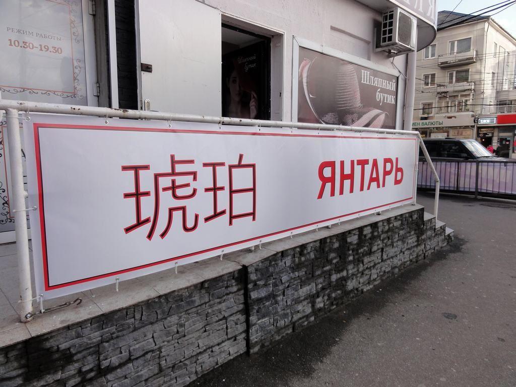 янтарь улица Черняховского Китай на китайском.JPG