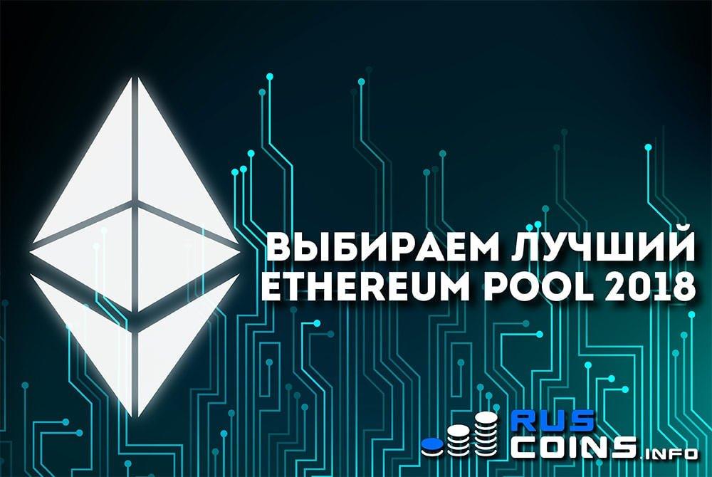 Vibiraem-luchshii-pool-ETH-reyting-Ruscoins-info-otzivy.jpg