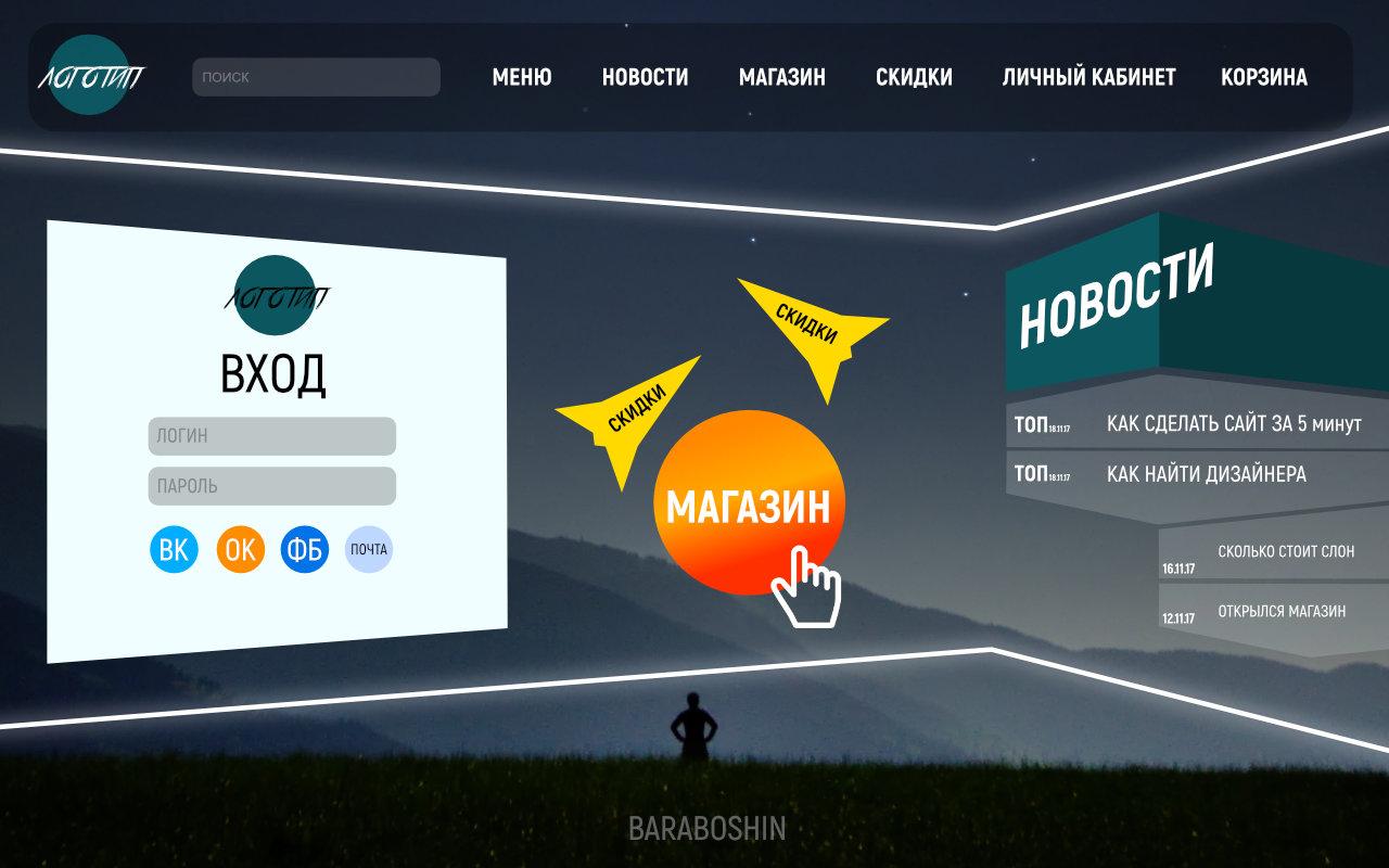 Как сделать дизайн страницы сайта создание сайтов пенза