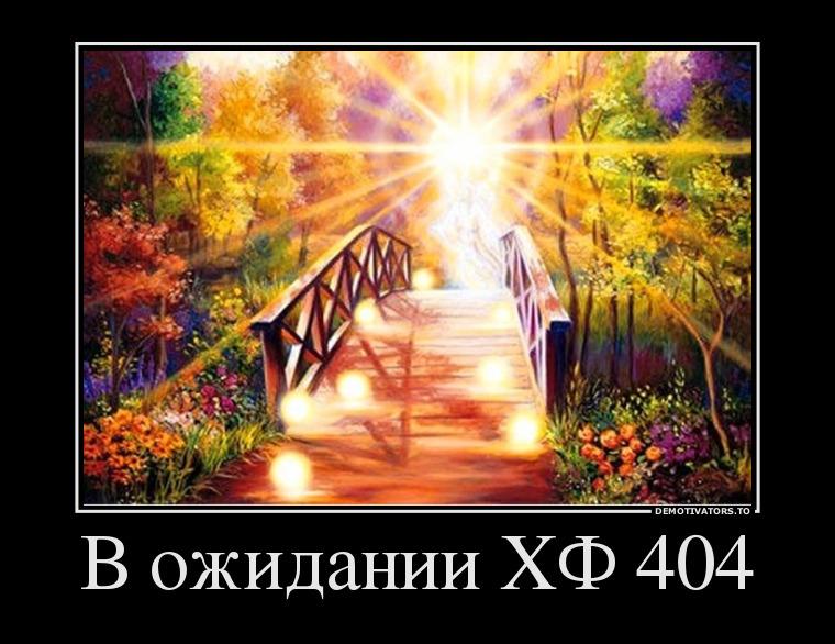 653505_v-ozhidanii-hf-404_demotivators_to.jpg