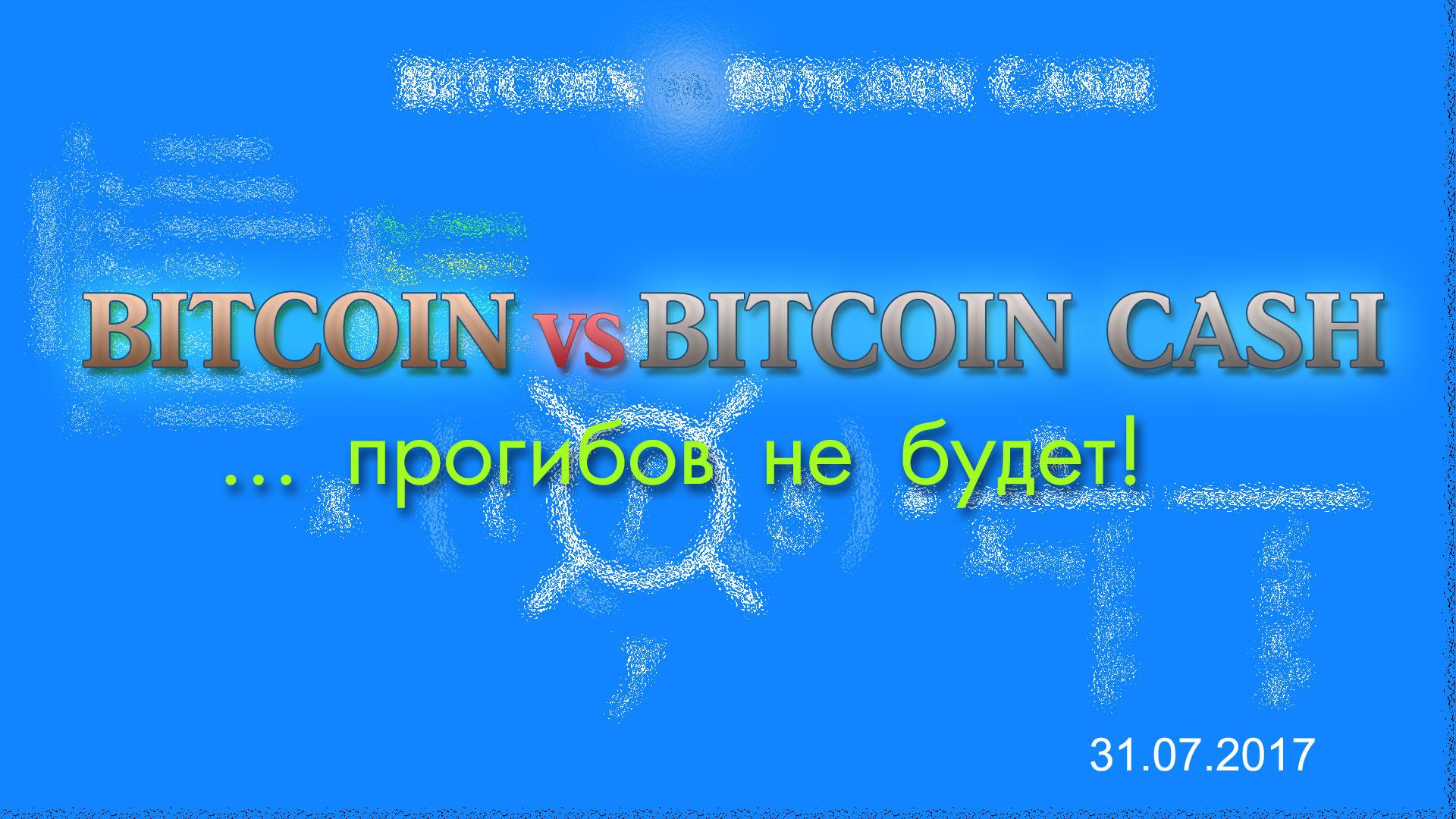 Bitcoin-vs-B-Cash-0a1.jpg