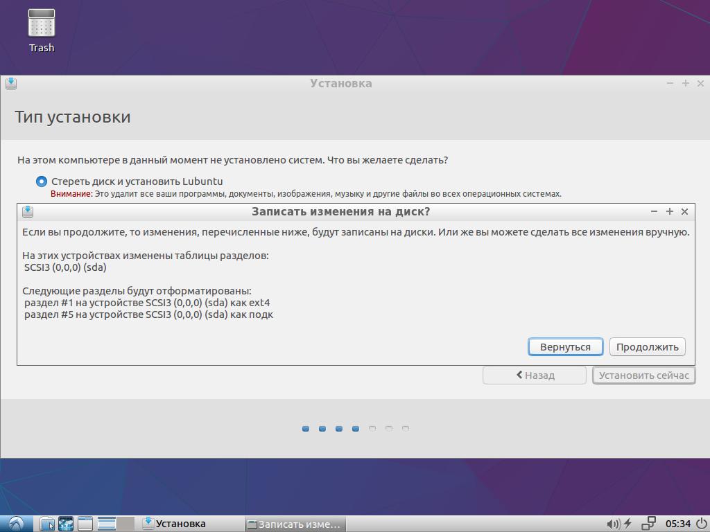 VirtualBox_Ubuntu_26_07_2017_12_34_06.png